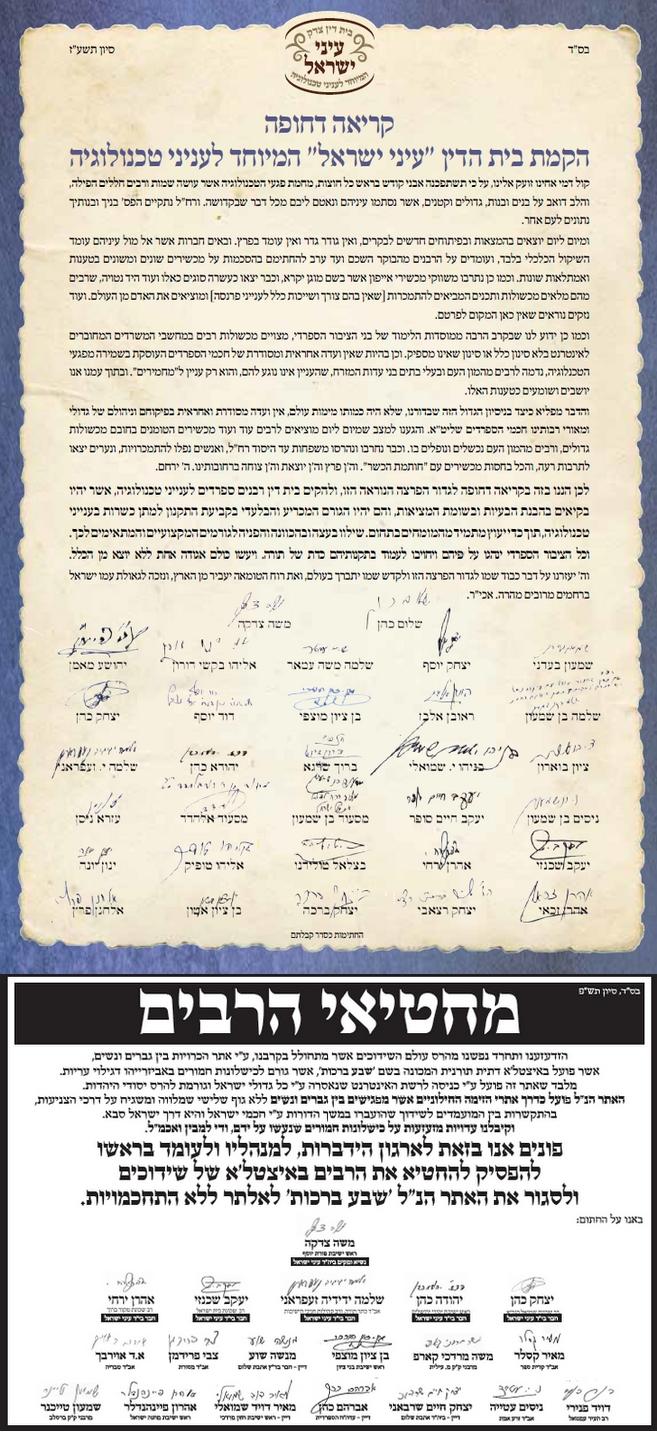 בית דין עיני ישראל המיוחד לעניני טכנולוגיה